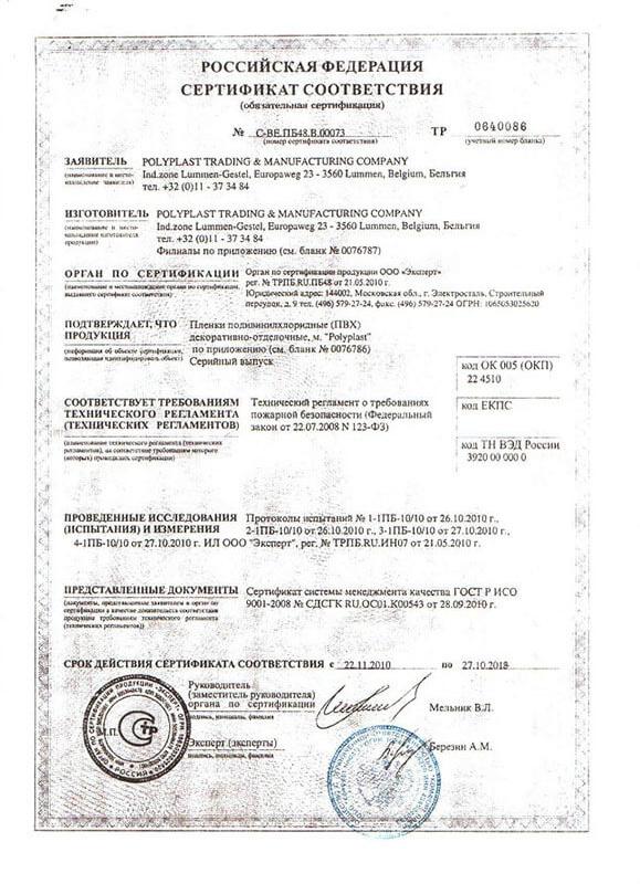 сертификат рулонные окна